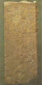 Молящийся перед жертвенником египтянин
