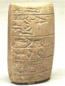Посвятительная надпись на каменной табличке