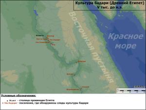Карта культуры бадари (Древний Египет) 4400-4000 гг. до н.э. Основные находки сделаны в районе города Эль Бадари и близлежащих поселений, недалеко от столицы провинции Асьют.