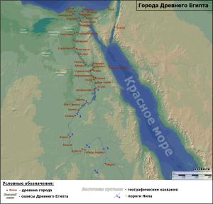 Карта городов Древнего Египта