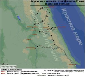 Карта торговых путей и форпостов Древнего Египта в восточной пустыне, на которой показан торговый путь Вади-Хаммамат.