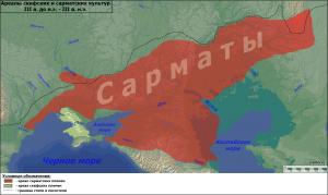 Ареалы скифских и сарматских культур III в. до н.э. - III в. н.э.