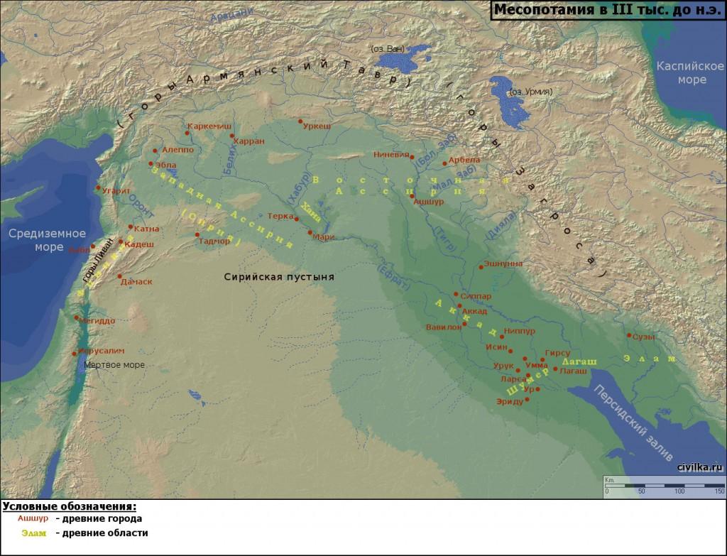 Карта Месопотамия III тыс. до н.э.