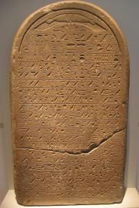 Стела Сенусерта III, установленная на южной границе Египта на 16 году правления.