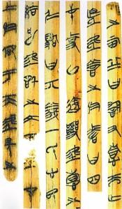 Китайская рукопись на бамбуковых палочках, периода Воюющих царств (475-221 гг до н.э.)